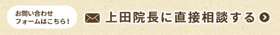 上田院長に直接相談する