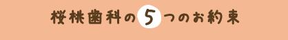 桜桃歯科の5つのお約束