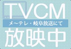 桜桃歯科TVCM