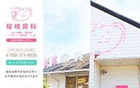 桜桃歯科オフィシャルサイト