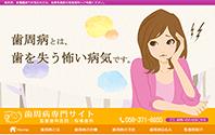 桜桃歯科歯周病サイト