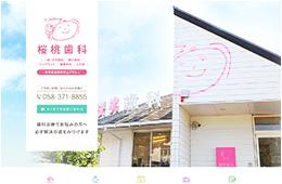 桜桃歯科 桜桃歯科オフィシャルサイト