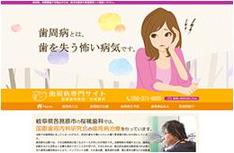 桜桃歯科 歯周病専門サイト