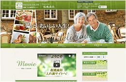 桜桃歯科 義歯・入れ歯専門サイト