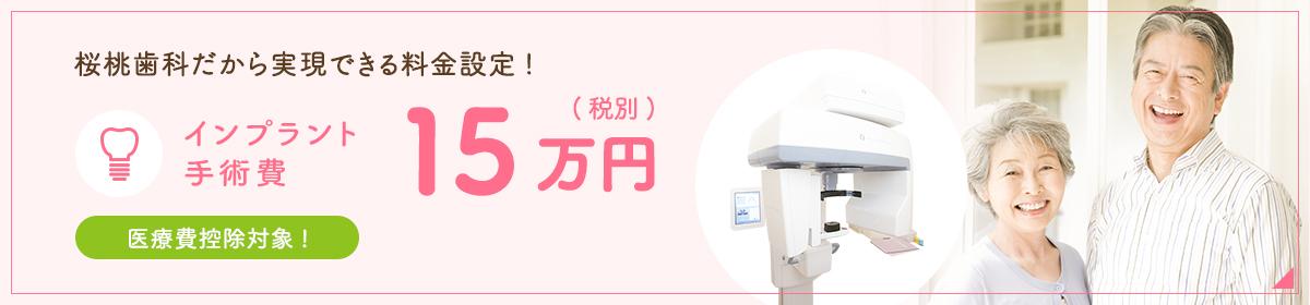 桜桃歯科だから実現できる、良心的な料金設定!インプラント埋入手術16万円(税別) 医療費控除対象! & CT撮影無料!