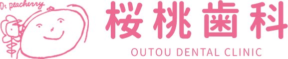 桜桃歯科 OUTOU DENTAL CLINIC